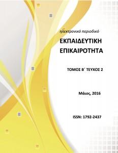 cover_ekp_epik_tomB_teyxos_2